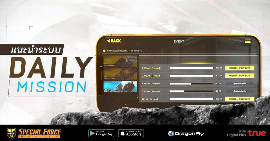 Daily_Mission_886x464